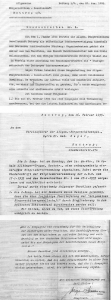 Rundschreiben bezüglich der Eingliederung der Allgemeinen Bürgerschützengesellschaft in die Stadtgemeinschaft Bottroper Schützenvereine und Antworten der Kompanien.
